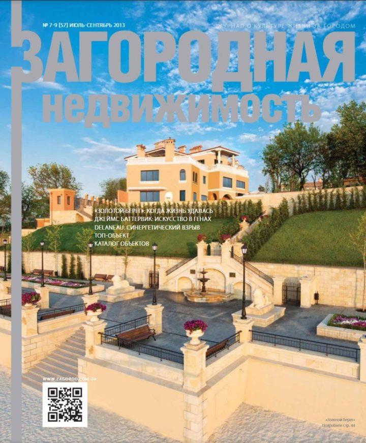 Обложка журнала «Загородная недвижимость»