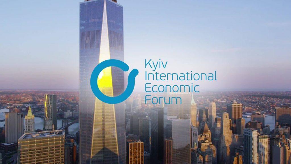 Киевский международный экономический форум (КМЭФ)