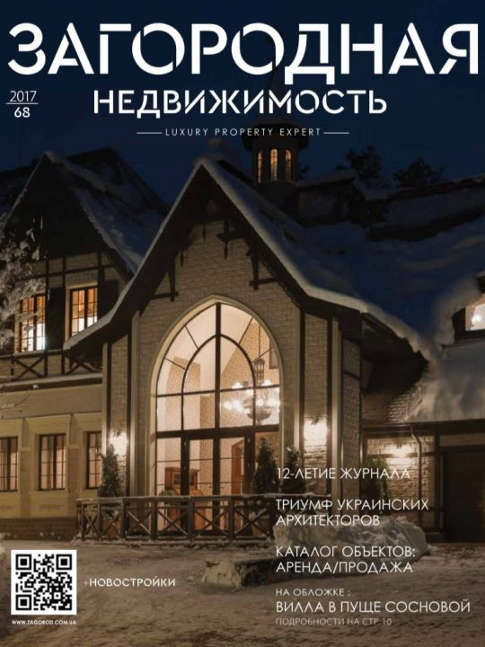 Обложка журнала «Загородная недвижимость» № 68 2017