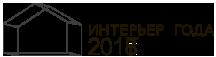 Всеукраинский ежегодный архитектурный конкурс «Интерьер года» 2018